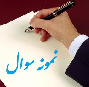 نمونه سوالات پیام نور اخلاق اسلامی مبانی و مفاهیم کد 1233029