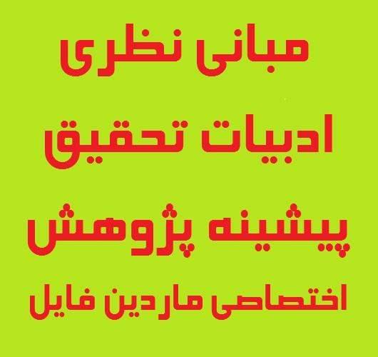 مبانی نظری و پیشینه سواد رسانه ای و سبک زندگی نوجوانان